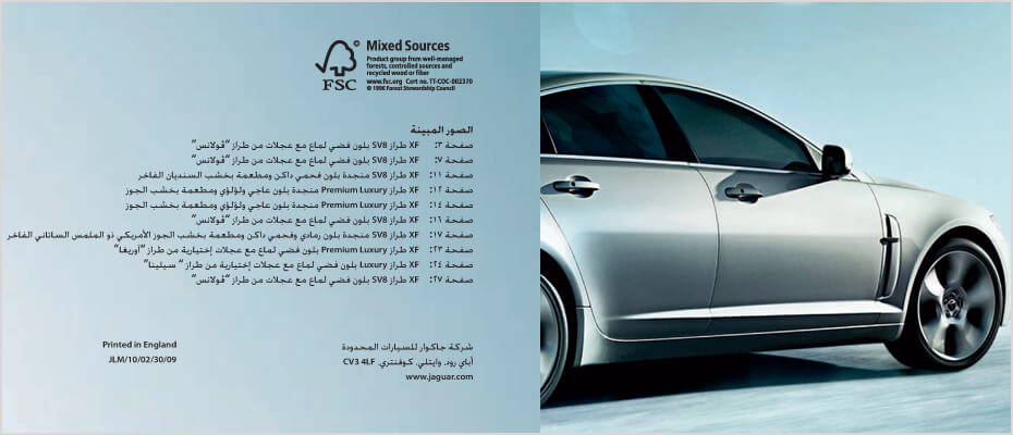 Arabic Translation and Typesetting for the Jaguar XF