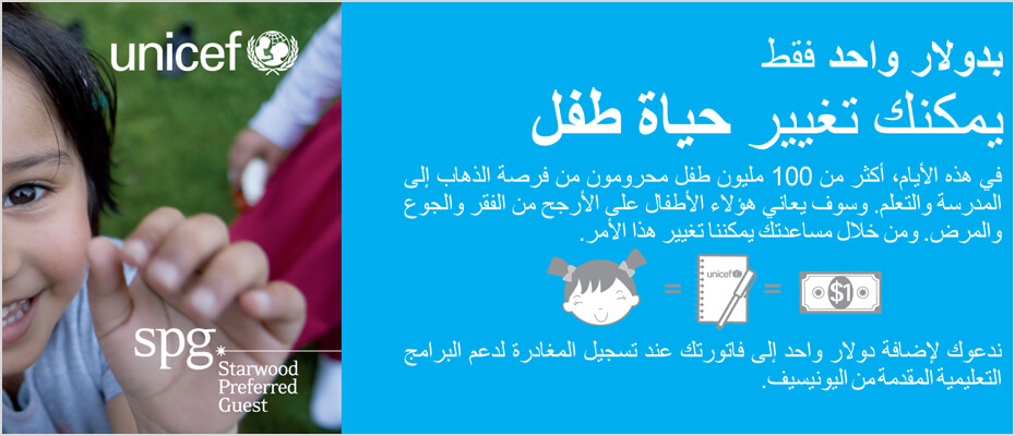 Arabic for unicef