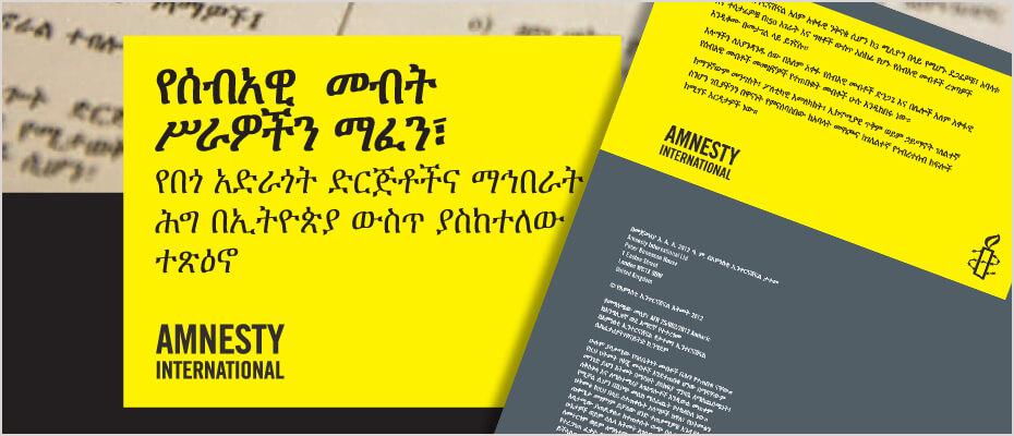 Amharic_03