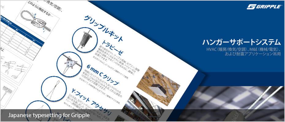 Japanese typesetting