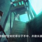 Chinese subtitling UN